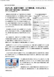 日本経済新聞 印刷画面-001