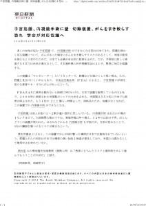 子宮筋腫、内視鏡手術に壁 切除装置、がんをまき散らす恐れ 学会が対応協議へ:朝日新聞デジタル