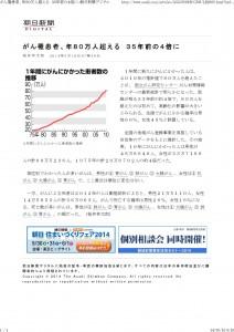 がん罹患者、年80万人超える 35年前の4倍に:朝日新聞デジタル
