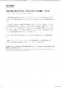 「加工肉1日50グラム、がんリスク18%増」 WHO:朝日新聞デジタル