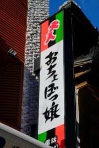 2012/11/27 E1 おちょぼ稲荷にて